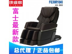 富士新式智能按摩椅AS-980