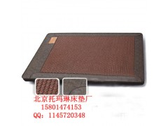 托瑪琳石床墊托瑪琳床墊價格北京托瑪琳床墊廠