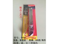 洁思雅6898A型号安全工具刀