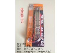 供应6898型号精品工具刀