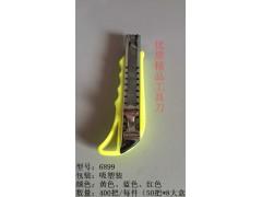 洁思雅型号6899美工刀、折叠刀