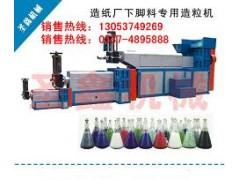 陜西紙廠廢塑料顆粒機造粒機械設備