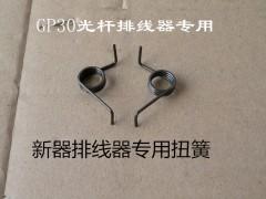 扭簧 光杆排线器零件 GP30排线器专用扭簧