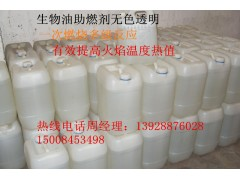 貴州畢節環保油助燃劑高熱值 五公斤調配生產一噸成本油