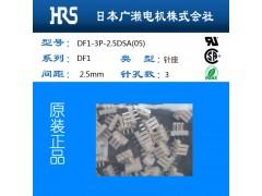 全國供應廣瀨HRSDF1-3P-2.5DSA(05)原裝正品