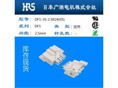 全國一級代理廣瀨HRS DF1-3S-2.5R24膠殼