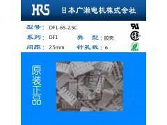 全國現貨供應廣瀨HRS DF1-6S-2.5C膠殼