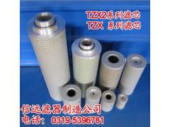 TZX2-100*30Q、20Q 回油濾芯