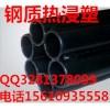 热浸塑电缆保护钢管,电缆热浸塑钢管,热浸塑钢管