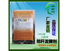 发酵玉米秸秆用的菌种河南南阳有卖的吗