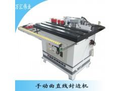 木工机械设备手动/手提式曲直线封边机