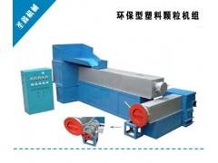 浙江塑料顆粒機供應商+塑料造粒機原理