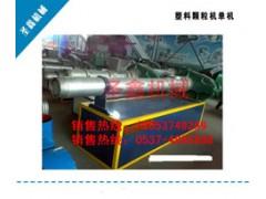 高品質尼龍袋再生塑料顆粒機全國銷量領先