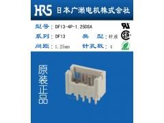 hirose特價DF13-4P-1.25DSA焊接鍍錫