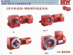 上海SEW减速机