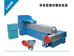 廣東大型加強型PP單螺桿塑料造粒機