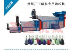 廣東紙廠廢料三階造粒機+塑料磨漿機