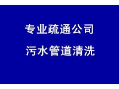 蘇州工業園區湖東污水管道清洗公司