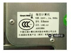 供应贴在电器类产品上的不干胶标签纸