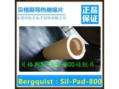 广东销售美国高性能导热绝缘片贝格斯SP800S