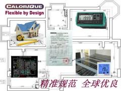 鄭州電地暖安裝_低碳清潔的采暖方式_美國凱樂瑞克