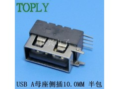 【热卖USB母座侧插短体】白胶直口全包型