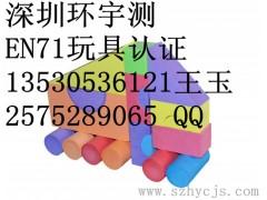 儿童玩具磁力棒积木砷、钡、?#21360;?#38085;等8大重金属检测认证