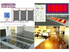 鄭州電熱膜_電熱膜地暖_美國凱樂瑞克始于1970