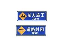 施工安全標志牌
