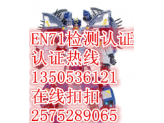 En71-1/2/3认证玩具变形金刚欧盟出口认证