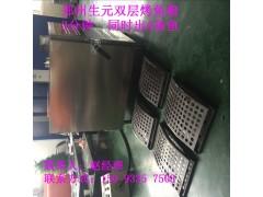 供应双层烤鱼设备烤炉湖北省厂家    双层烤鱼炉子价格