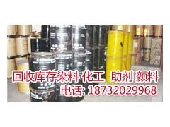 长期回收库存积压化工废旧染料18732029968