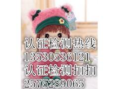 南京毛绒玩具en71认证en71检测含量测试