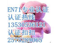 上海出口玩具en71欧盟最新指令认证检测