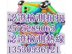 最新en71指令是什么智力玩具en71检测磁力片en71认证