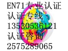 深圳智力球en71测试内容认证项目?#24515;?#20123;