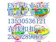 智力球出口要做扭力检测吗玩具en71认证en71检测