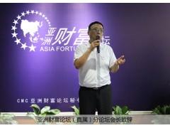 亞洲財富論壇聯誼會秘書長的待遇和好處