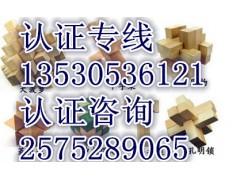 最具权威的认证机构江苏儿童玩具孔明锁en71认证