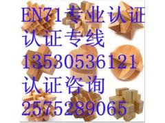 南山專業en71認證檢測機構兒玩具en71認證