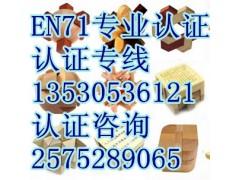 上海儿童玩具孔明鎖出口en71認證檢測來環宇測