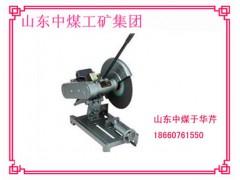 7.5KW砂轮优质切割机  ZMQ-500中煤切割机