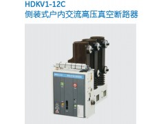 中外合資保利海德HDKV1-12C側裝式高壓真空斷路器