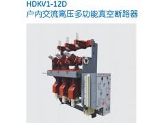 保利海德HDKV1-12D高壓多功能真空斷路器