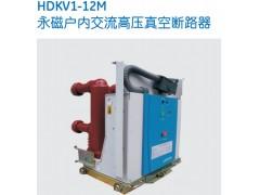 保利海德HDKV1-12M永磁高壓真空斷路器