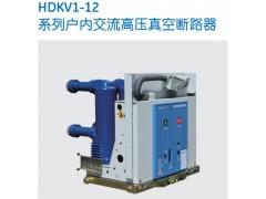 中外合資保利海德HDKV1-12戶內交流高壓真空斷路器