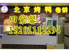 正宗老北京烤鴨加盟費多少錢