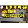 正宗老北京烤鸭加盟费多少钱
