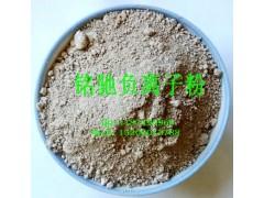 硅膠負離子粉 硅膠用負離子粉 硅膠保健負離子粉 負離子粉