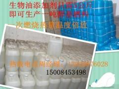 貴州環保油添加劑節能 生物油催化劑使用高效火力旺